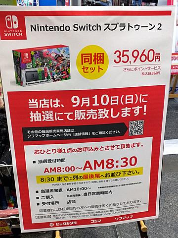 ビックカメラグループで「Nintendo Switch」の抽選販売を9月10日(日)に実施 秋葉原ではビックカメラAKIBA&ソフマップの2店舗が対象
