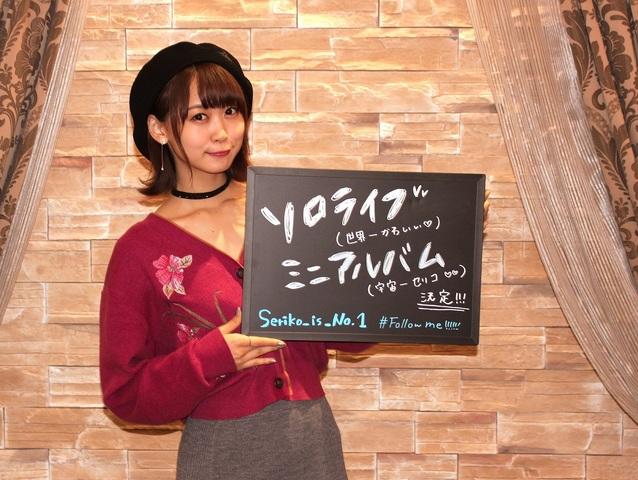芹澤優2ndソロミニアルバム&バースデーライブ開催決定記念インタビュー!「今のナンバーワンを見せたい!」
