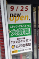 「カレーハウスCoCo壱番屋」の新店が9月25日OPEN! 8月に閉店した「麺屋ここいち 秋葉原店」跡地  ※9/21追記 ココイチ初のハラール対応店に