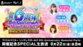 AbemaTVにて「アイマス シンデレラガールズ」の6周年を記念したSP番組が9月22日に生放送決定! 9月25日よりTVアニメも放送開始
