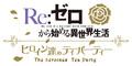 「Re:ゼロから始める異世界生活」、「ヒロイン達のティーパーティー」が東京ソラマチ・ウエストヤードにて開催決定!
