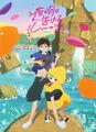 アニメ映画「夜明け告げるルーのうた」、BD&DVD発売を記念して貴重な制作資料を集めた展示会を開催!