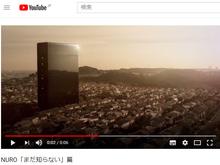林原めぐみナレーションによる「NURO 光」Web限定動画が本日より公開開始に!!
