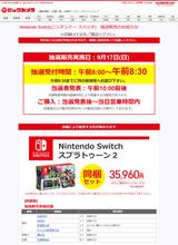 ビックカメラグループで「Nintendo Switch」の抽選販売を9月17日(日)に実施 秋葉原ではビックカメラAKIBAが対象