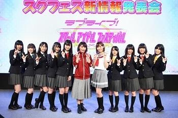 新アプリ「ラブライブ!スクールアイドルフェスティバルALL STARS」発表の場に、伊波杏樹、新田恵海、新スクールアイドルキャスト9人が勢揃い!