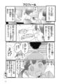"""アニメ系専門学校のザンネンな実態を描いた人気コミック「専門学校JK」、代アニ生による""""音声つきコミック""""を公開!"""