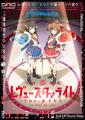 ミュージカルとアニメがリンクした新感覚ライブ「少女☆歌劇 レヴュースタァライト ―The LIVE―」、オフィシャルレポート到着!