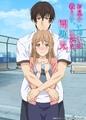 秋アニメ「お見合い相手は教え子、強気な、問題児。」、原作者&キャストコメント到着! 第1話あらすじ&先行場面カットも公開に