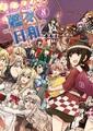 大人気シリーズ「艦隊これくしょん -艦これ-」から、「艦これプレイ漫画 艦々日和」最新第8巻が本日発売!