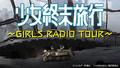 秋アニメ「少女終末旅行」、背景美術をアニメ放送に先駆けて先行公開! WEBラジオも本日9月29日より配信に