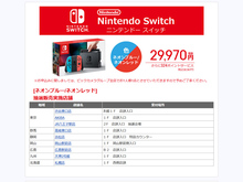 ビックカメラグループで「Nintendo Switch」の抽選販売を9月24日(日)に実施 秋葉原ではビックカメラAKIBA&ソフマップの2店舗が対象