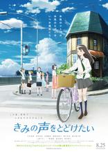 アニメ映画「きみの声をとどけたい」、10月1日(日)にスペシャルライブ付き上映会第2弾が開催決定!
