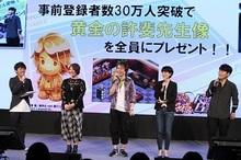 黄金の許斐先生像にファンから「ほしい!」の大歓声! 「新テニスの王子様 RisingBeat」特別ステージin 東京ゲームショウ2017