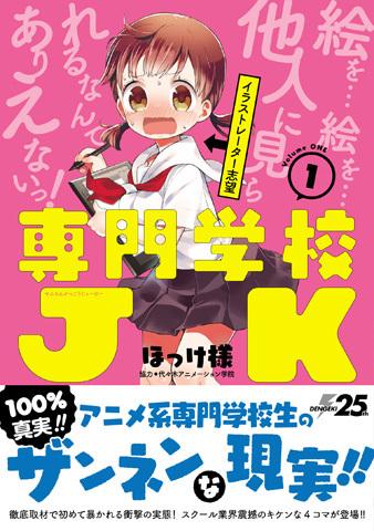 「専門学校JK」1巻(帯付き)