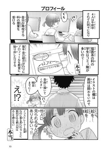 ▲アニメ×エンタメ系専門学校で実際に起こっている、こんなゲンジツが連続する笑える4コマ。女子高生5人が抱える、それぞれのザンネンさにも注目