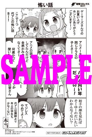 ▲ゲーマーズ/描き下ろし4コマシート