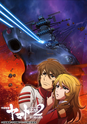 「宇宙戦艦ヤマト2202 愛の戦士たち 第三章 純愛篇」上映記念の特番が放送決定! ED主題歌と最新PVも公開開始