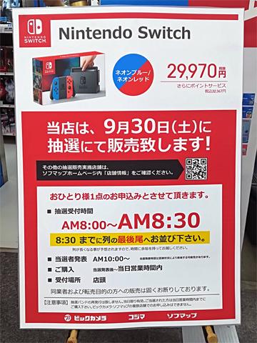 ビックカメラグループで「Nintendo Switch」の抽選販売を9月30日(土)に実施 秋葉原ではビックカメラAKIBA&ソフマップの2店舗が対象