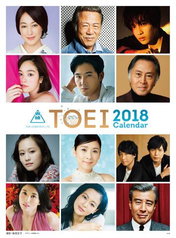 「2018東映スターカレンダー」に鈴村健一と神谷浩史が登場! 1957年の発売以来、声優の登場は初めて