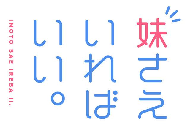 秋アニメ「妹さえいればいい。」、配信情報を公開! Twitterキャンペーン&白川京のフィギュア化情報も解禁に