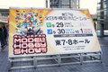 第57回全日本模型ホビーショーレポート!その1 バンダイ~コトブキヤ~タミヤ~アクアマリン~タカラトミー編