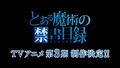 「とある魔術の禁書目録」、TVアニメ第3期「とある魔術の禁書目録III」が制作決定! 鎌池和馬&三木一馬からのコメントも