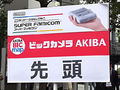 ビックカメラグループで「ニンテンドークラシックミニ スーパーファミコン」の抽選販売を10月5日(木)に実施。秋葉原ではビックカメラAKIBA&ソフマップの3店舗が対象