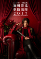 「ミュージカル『刀剣乱舞』 加州清光 単騎出陣2017」、初日開幕! 舞台写真とコメントをお届け!