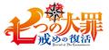 冬アニメ「七つの大罪 戒めの復活」、2018年1月より放送決定! OP主題歌は「FLOW×GRANRODEO」が担当