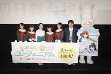 アニメ映画「劇場版 響け!ユーフォニアム~届けたいメロディ~」、初日舞台挨拶レポートが到着! 京アニ最新作「リズと青い鳥」の情報も