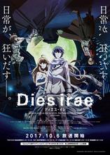 10月6日放送スタートのTVアニメ「Dies irae」、第0話&第1話の先行上映会レポートが到着!