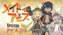 TVアニメ「メイドインアビス」を語りつくすイベント「Deep in アビス語り」が11月26日開催決定! アニメイト横浜にてオンリーショップも開催