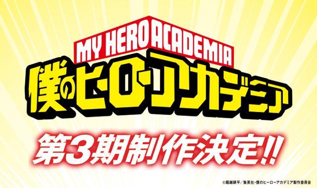 「僕のヒーローアカデミア」、TVアニメ第3期制作決定!