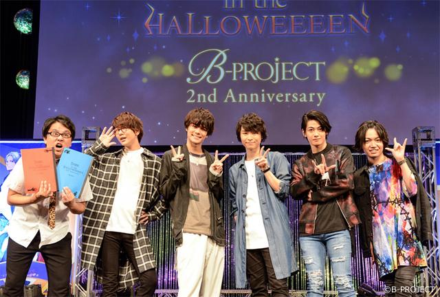 アニメ第2期制作決定!「B-PROJECT 2nd Anniversary『DARK in the HALLOWEEEEN』」夜の部レポート