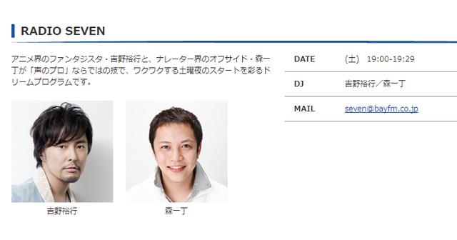 吉野裕行&森一丁の冠番組「RADIO SEVEN」がbayfm78にて、10月7日(土)より放送スタート!