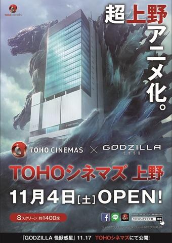 ゴジラが上野に上陸!? 「GODZILLA 怪獣惑星」とTOHOシネマズ上野のスペシャルコラボポスターが登場
