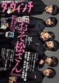 「おそ松さん」の6つ子声優が表紙を飾った「ダ・ヴィンチ」11月号、発売5日で完売状態!? 異例中の異例で緊急重版決定!