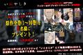 本日10月12日放送スタートのTVアニメ「いぬやしき」、OPテーマ「MyHero」を歌うMAN WITH A MISSIONとのマッシュアップPVを公開!