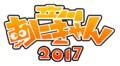 アニメの聖地・立川市にて「立川あにきゃん2017」が11月11日開催! 「FAガールズ」のトークショーや山口勝平のラジオイベントも