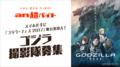 ゴジラを撮影して、報酬は5万円とサイン入りプレスシート! 花澤香菜も出演する「ゴジラ・フェス2017」の撮影アルバイトを大募集