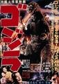 「ゴジラ」3作品が一気に観れる! 「ゴジラ」「キングコング対ゴジラ」「シン・ゴジラ」がオールナイトで上映決定