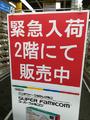 品薄の「ニンテンドークラシックミニ スーパーファミコン」が秋葉原のソフマップ2店舗に再入荷中! (10/19 14:20更新)