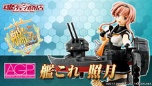 「艦これ」から、秋月の姉妹艦・照月が、アーマーとオンナノコを組み合わせたアーマーガールズプロジェクトに登場!!
