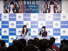 ファンの質問に、喜多村英梨がぶっちゃけ回答! ニューシングル「arcadia † paroniria」リリース記念イベントレポート