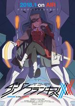 TVアニメ「ダーリン・イン・ザ・フランキス」、2018年1月放送決定! ゼロツー」のイラストを使用した新CMも公開に