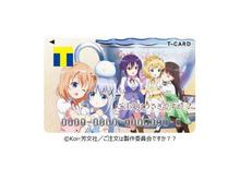 「ご注文はうさぎですか?? ~Dear My Sister~」デザインのTカードが発行決定! WEBサイトにて発行受付中
