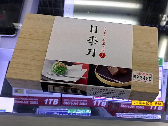 テクノハウス東映