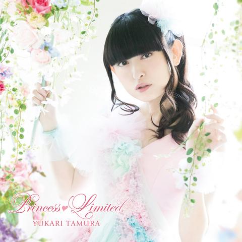 田村ゆかり、最新ミニアルバム「Princess ♡ Limited」より最新曲「14秒後にKISSして♡」のMVを公開!