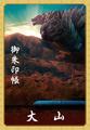 「GODZILLA 怪獣惑星」、小田急電鉄とコラボ決定! 映画舞台を巡るフリーパスや限定メニュー&御朱印帳を販売