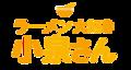 冬アニメ「ラーメン大好き小泉さん」、「東京ラーメンショー2017」にて原由実&鬼頭明里 出演のキャストトークイベントを開催!